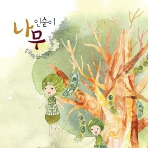 """Album art for Insooni's album """"Tree"""""""
