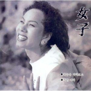 """Album art for Insooni's album """"Woman"""""""