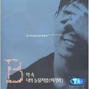 "Album art for Kim Bum Soo's album ""A Promise"""