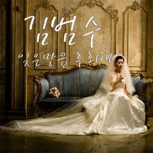"Album art for Kim Bum Soo's album ""Forgotten Regrets"""