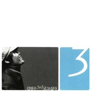 """Album art for Kim Bum Soo's album """"I Miss You"""""""