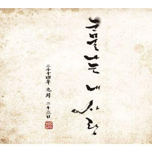 """Album art for Kim Bum Soo's album """"Teardrop Of My Heart"""""""