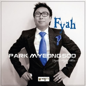 "Album art for Park Myung Soo's album ""Fyah"""