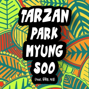 "Album art for Park Myung Soo's album ""Tarzan"""