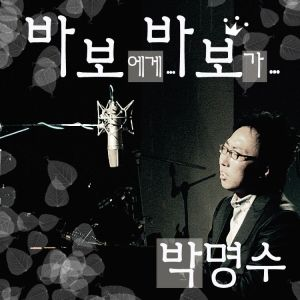 "Album art for Park Myung Soo's album ""To Fool... From Fool"""