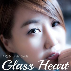 "Album art for So Chan Whee's album ""Glass Heart"""