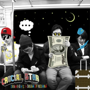 "Album art for Crucial Star's Mixtape ""Drawing #1 A Dream Spokesman"""