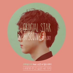 "Album art for Crucial Star's album ""I Want To Give You Three Kinds"""