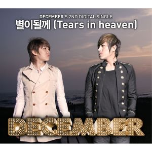 "Album art for December's album ""Tears In Heaven"""