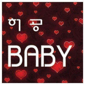 "Album art for Heo Gong's album ""Baby"""