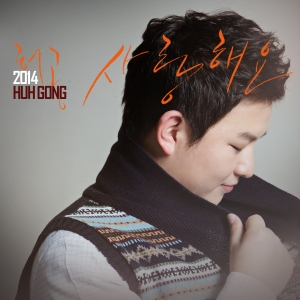 "Album art for Heo Gong's album ""I Love You"""