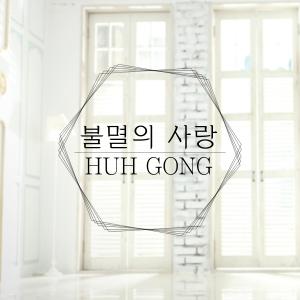 "Album art for Heo Gong's album ""Immortal Love"""