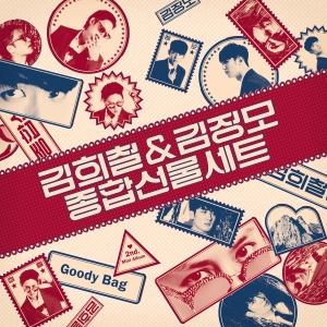 "Album art for Kim Heechul & Kim Jungmo (M&D)'s album ""Goody Bag"""