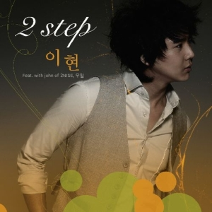 "Album art for Lee Hyun (Rebro)'s album ""2Step"""
