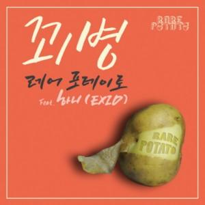 """Album art for Rare Potato's album """"Feigned Illness"""""""