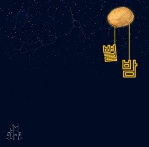 """Album art for Rare Potato's album """"Starlit Night"""""""