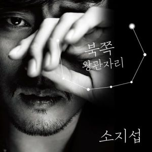 "Album art for So Ji Sub's album ""Corona Borealis"""