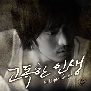 "Album art for So Ji Sub's album ""Lonely Life"""