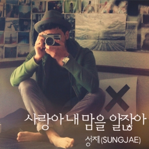 "Album art for Sung Jae (TAKE)'s album ""Love You Don't Know My Heart"""