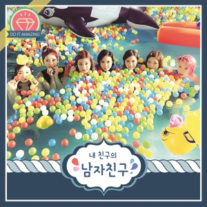 "Album art for DIA's album ""My Friend's Boyfriend"""