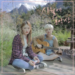"Album art for DIA Yebin & Somyi's album ""Autumn"""