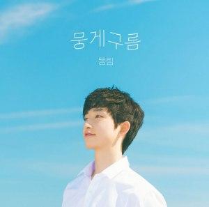 """Album art for Dong Lim's album """"Cumulonimbus"""""""