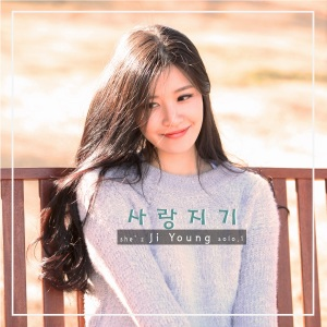 "Album art for Ji Young (She'z)'s album ""Being Love"""