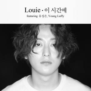 "Album art for Louie (Geeks)'s album ""In This Time"""
