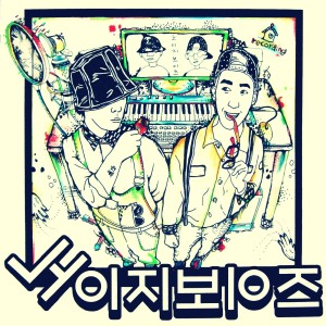 "Album art for Noisy Boyz's album ""Home Recording"""