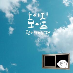 """Album art for Noisy Boyz's album """"No Ventilation"""""""