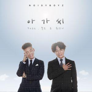 """Album art for Noisy Boyz's album """"Oh Girl"""""""