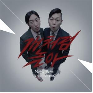 "Album art for Noisy Boyz's album ""Play Like Dogs"""