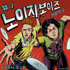 "Album art for Noisy Boyz's album ""Ready Action"""