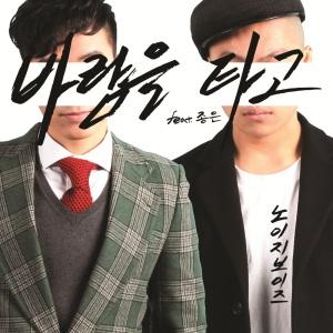 "Album art for Noisy Boyz's album ""Ride The Wind"""