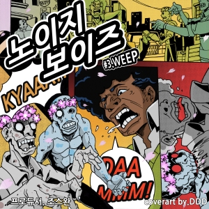 "Album art for Noisy Boyz's album ""Weep"""