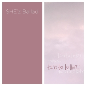 "Album art for She'z's album ""So It Hurts"""