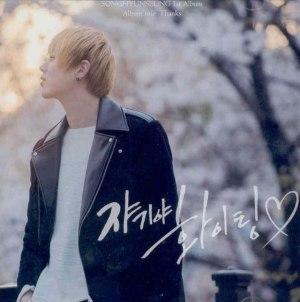 """Album art for Song Hyun Seung (Luka)'s album """"Thanks"""""""
