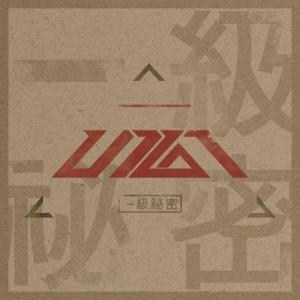"Album art for Up10tion's album ""Top Secret"""