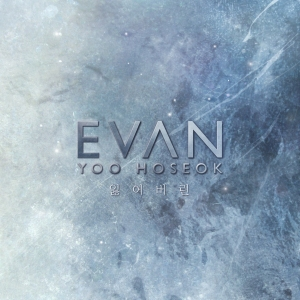 "Album art for Evan's album ""The Trace"""