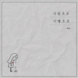 """Album art for I Sol's album """"Love Begins Farewell Begins"""""""