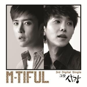 """Album art for M-Tiful's album """"That Love"""""""