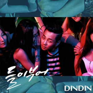 "Album art for DinDin's album ""Pour"""