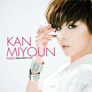 "Album art for Kan Mi Youn's album ""Going Crazy"""