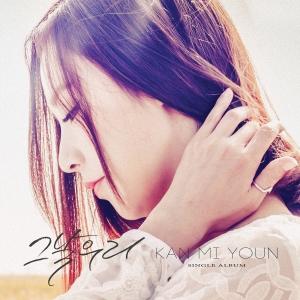 "Album art for Kan Mi Youn's album ""Us That Day"""