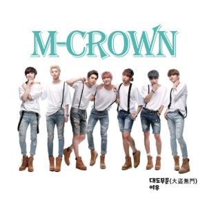 "Album art for M.Crown's album ""Avenue To Nowhere"""