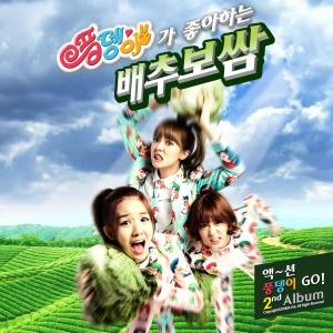 """Album art for pungdeng-E's album """"Pungdeng-E Pungdeng-E Action"""""""