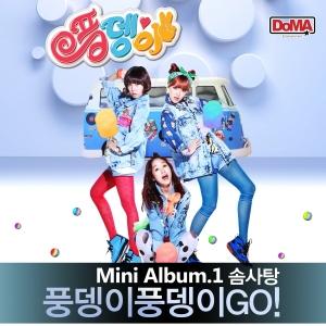 """Album art for Pungdeng-E's album """"Pungdeng-E Pungdeng-E Cotton Candy"""""""