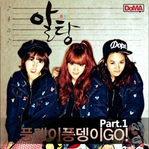 """Album art for Pungdeng-E's album """"Pungdeng-E Pungdeng-E Go"""""""