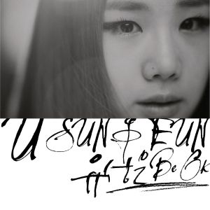 "Album art for U Sung Eun's album ""Be Ok"""