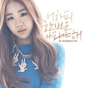 "Album art for U Sung Eun's album ""Once Again Hurting"""
